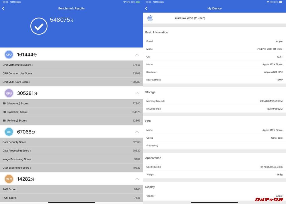 iPad Pro 11(iOS 12.1.1)実機AnTuTuベンチマークスコアは総合が548075点、3D性能が305281点。