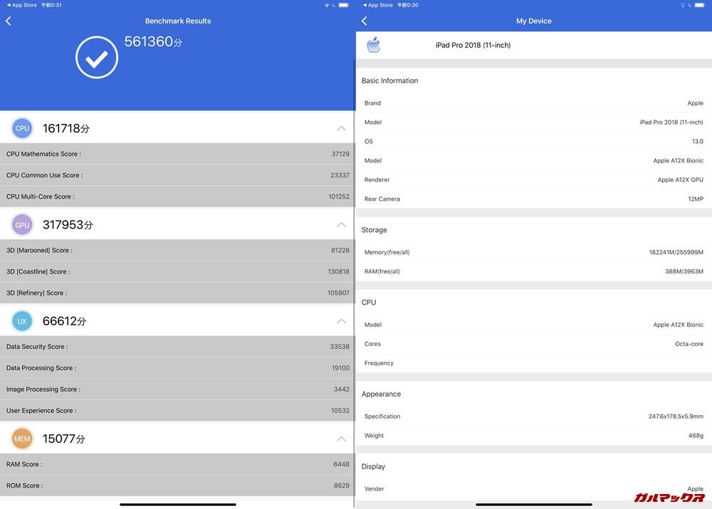 iPad Pro 11(iOS 13)実機AnTuTuベンチマークスコアは総合が561360点、3D性能が317953点。