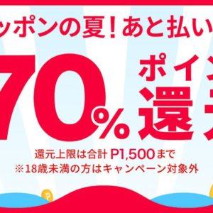 メルペイが第3弾となる最大70%還元キャンペーンを開始