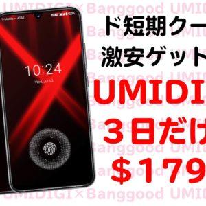 UMIDIGI Xが3日限定ド短期クーポンで激安特価!適用で229.99ドル→179.99ドル!