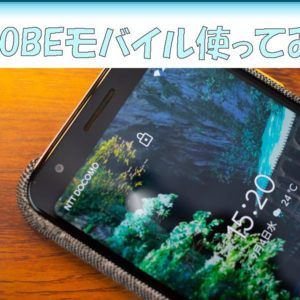 BIGLOBEモバイルのおすすめ料金プランや特徴などを徹底レビュー解説!