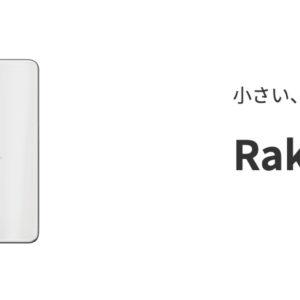 Rakuten Miniのスペック、特徴まとめ!楽天のオリジナルスマホです!