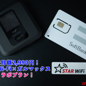 STAR Wi-Fi×ガルマックスのコラボプラン開始!SIM単体は2,990円、端末セットは業界トップクラスの安さ!