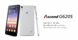 ファーウェイ製「Ascend G620S」値下げで1万円以下の格安スマホに。