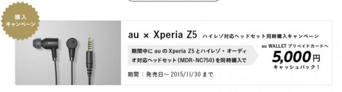 garumax-XperiaZ5-au-3