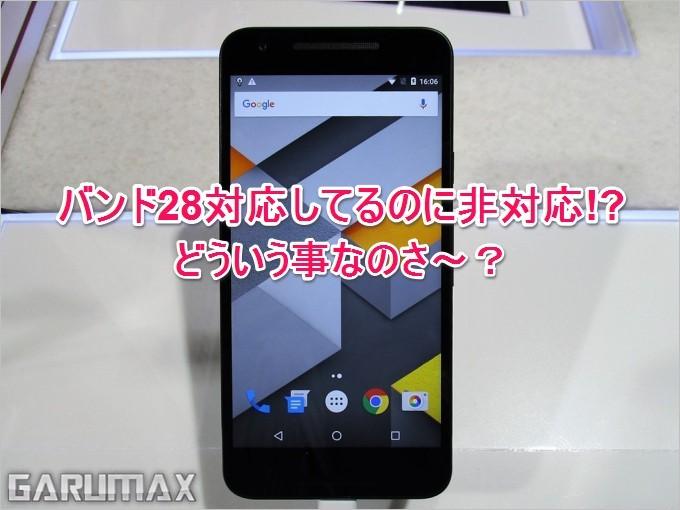 garumax-Band28-Nexus5x