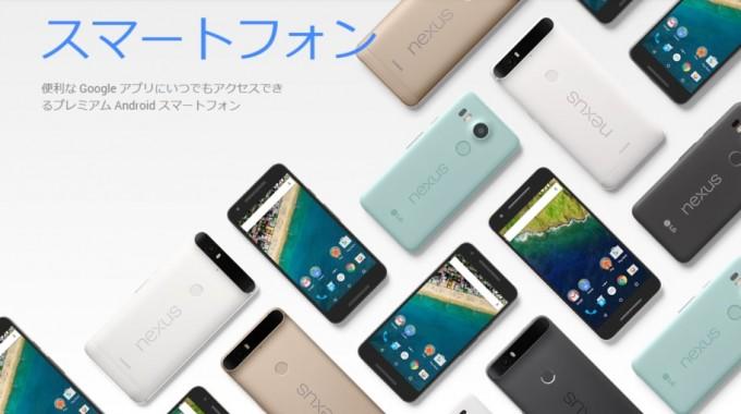 garumax-Nexus5x-Nexus6p
