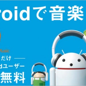 SoftBankで音楽聞く人はちょっと待て!もうすぐGoogle Play Music無料キャンペーン始まるぞ!