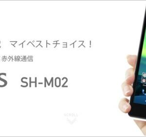 格安スマホAQUOS SH-M02(g04)の価格とスペックレビュー