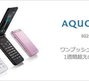 ワイモバイルのAQUOSケータイ2(602SH)は月間維持費39円