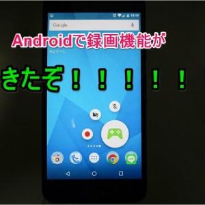 Androidスマホでゲームを録画してYouTubeにアップロードする方法