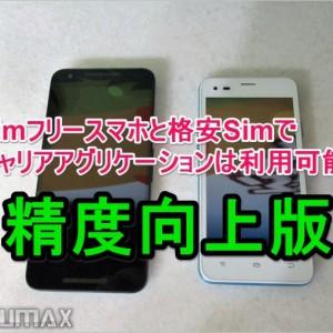 【再検証】SimフリーNexus5xと格安SimでCA高速通信は可能か?