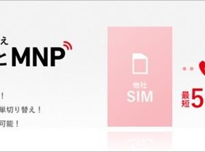 FREETELの格安Simで自宅MNPが可能に