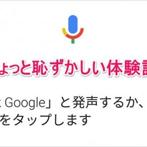 「Ok Google」は日本で浸透しないはずだと痛感した