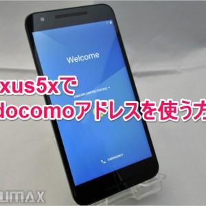 超簡単!Nexus5xでドコモメールアドレスの設定方法。