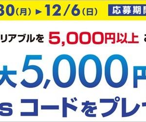 サークルkサンクスでiTunes Card バリアブル購入すると最大5,000円分のiTunes コードがもらえるキャンペーン中。
