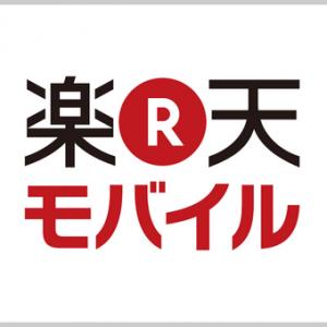 楽天モバイルのレビューとキャンペーンセールまとめ【2017/1/13更新】