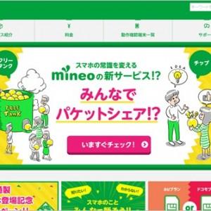 mineoが素敵なサービス「フリータンクとチップ」を提供開始したので使ってみた!
