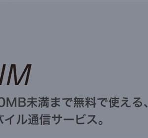 0SIMの詳細と要注意点。万人向けでない格安SIM。