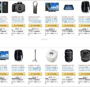 2日限定でAmazonが大型の家電セール実施中。本当に安く購入するためには?