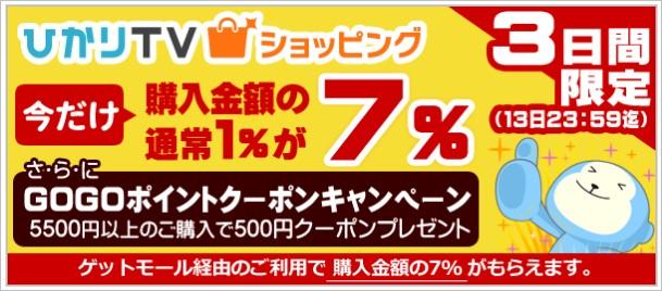 キャッシュゲットモールでは2016/11/13限定でひかりTVショッピングでの購入金額の7%が戻ってきます。