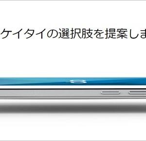 arp「AS01M 」のスペックレビュー。メモリ3GB搭載のエントリースペックスマートフォン。