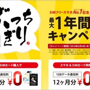 FREETELの格安SIMが1年毎月1GBまで0円で使えるぞ!