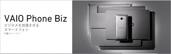 garumax-VAIO Phone Biz (1)