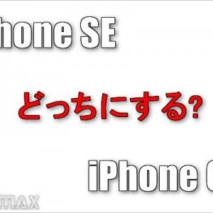 iPhoneSEとiPhone6sの違いを比較。どっちにするか迷ってる方はどうぞ