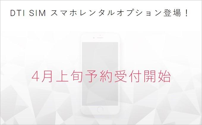 garumax-DTI-SIM-iPhone