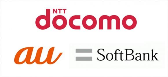 garumax-docomo-au-SoftBank