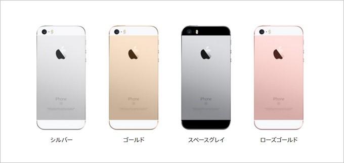 garumax-iPhoneSE-Color