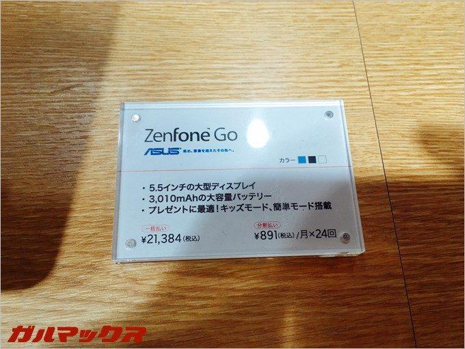 garumax-rakuten-ZenFone-GO (1)