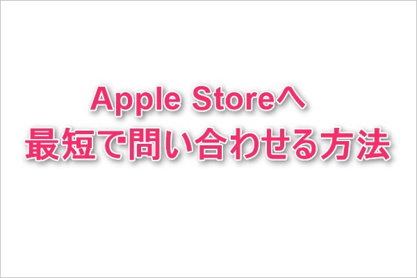 garumax-Apple-Store-CALL-2
