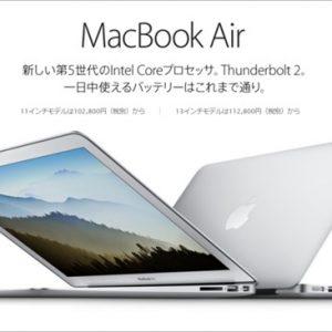 新型MacBook (2016)は発表されたがAir目当ての方は6月まで購入を待とう。