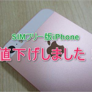 iPhoneのSimフリー版が値下げで返金。ドコモ、au、ソフトバンク版は?