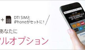 DTI SIMがiPhoneレンタルを開始。新しい物好きな学生さんにもおすすめ