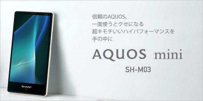 AQUOSmini「SH-03M」の本体画像