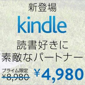 AmazonがKindleを刷新。割引きクーポンで4,000円オフの4,980円