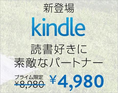 Kindle2016年モデル