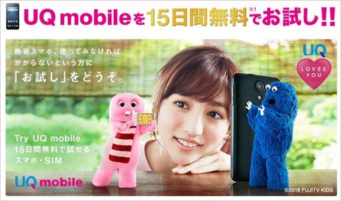 Try UQ mobileレンタルのトップ画像