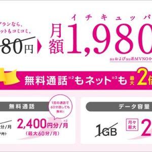 UQモバイル「1,980円プラン」の詳細と注意点。2GB/60分無料通話付きで凄い安い