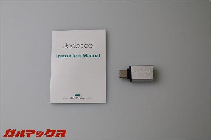 dodocoolのUSB-Cコネクター本体と説明書