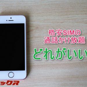 格安SIMで通話かけ放題が利用できるMVNOの比較