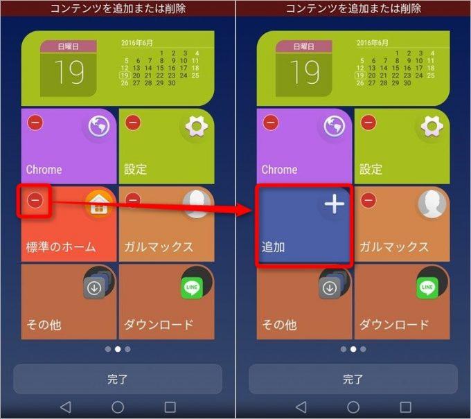 P9liteのシンプルメニュー。アプリ削除方法