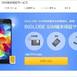 BIGLOBE SIMが端末保証を開始。故障時の貸出機もあり