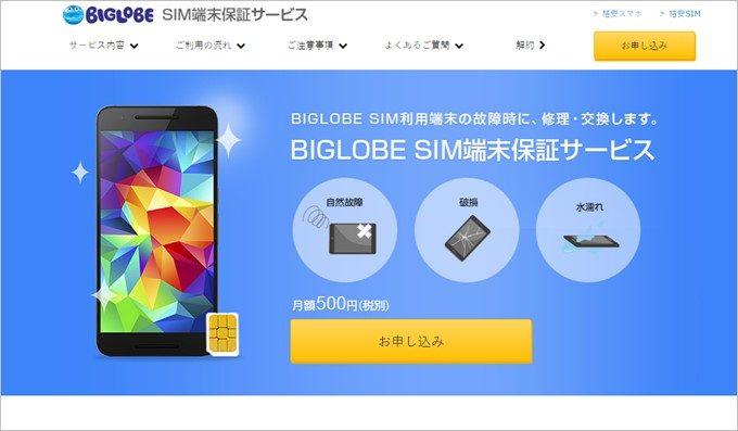BIGLOBE SIMの端末保証サービス
