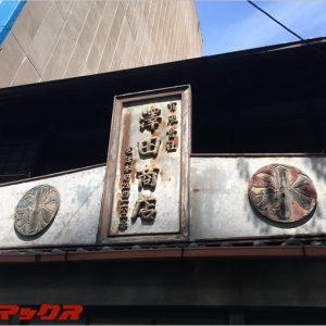 ぐっさん家で放送された名古屋の氷屋「澤田商店」でかき氷食べてきた!
