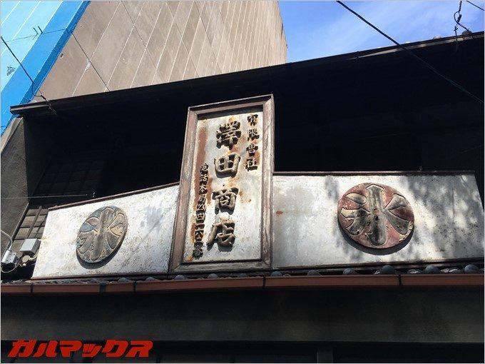 戦前から氷屋を営む澤田商店