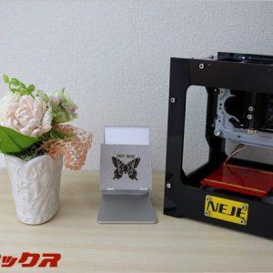 レーザー彫刻入門機「NEJE DK-8-KZ」実機レビュー。ソフトウェア導入や操作方法、調整を解説!